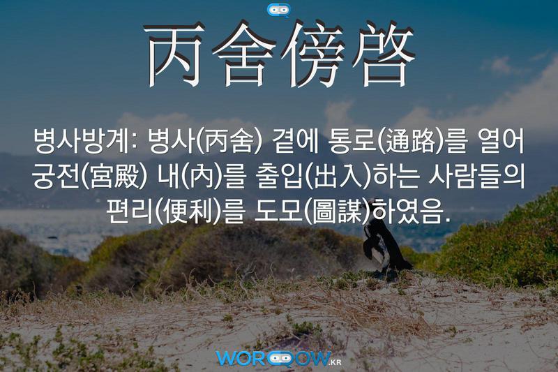 丙舍傍啓(병사방계): 병사(丙舍) 곁에 통로(通路)를 열어 궁전(宮殿) 내(內)를 출입(出入)하는 사람들의 편리(便利)를 도모(圖謀)하였음.