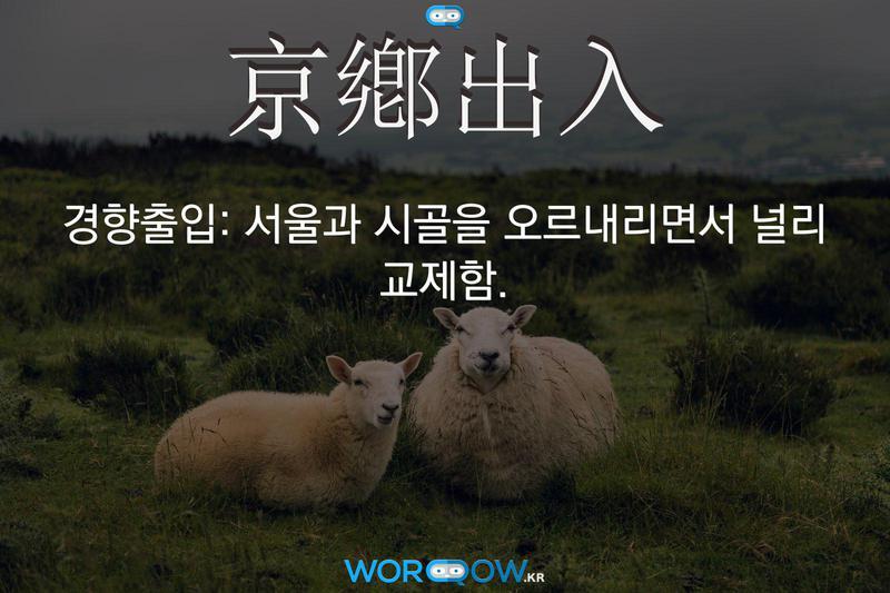 京鄕出入(경향출입): 서울과 시골을 오르내리면서 널리 교제함.