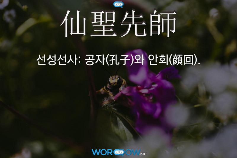仙聖先師(선성선사)의 의미: 공자(孔子)와 안회(顔回).