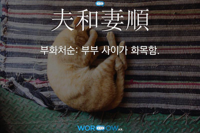 夫和妻順(부화처순): 부부 사이가 화목함.