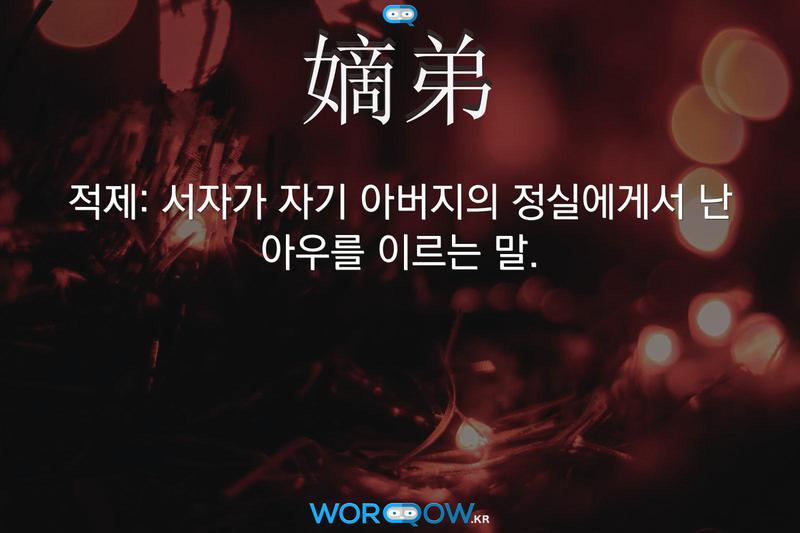 嫡弟(적제)의 의미: 서자가 자기 아버지의 정실에게서 난 아우를 이르는 말.
