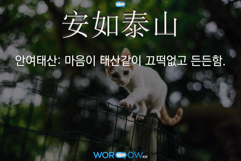 安如泰山(안여태산): 마음이 태산같이 끄떡없고 든든함.