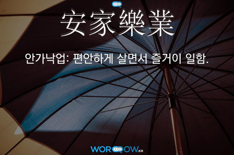 安家樂業(안가낙업): 편안하게 살면서 즐거이 일함.