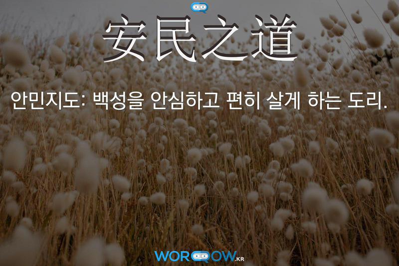 安民之道(안민지도)의 의미: 백성을 안심하고 편히 살게 하는 도리.