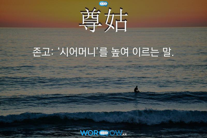 尊姑(존고): '시어머니'를 높여 이르는 말.