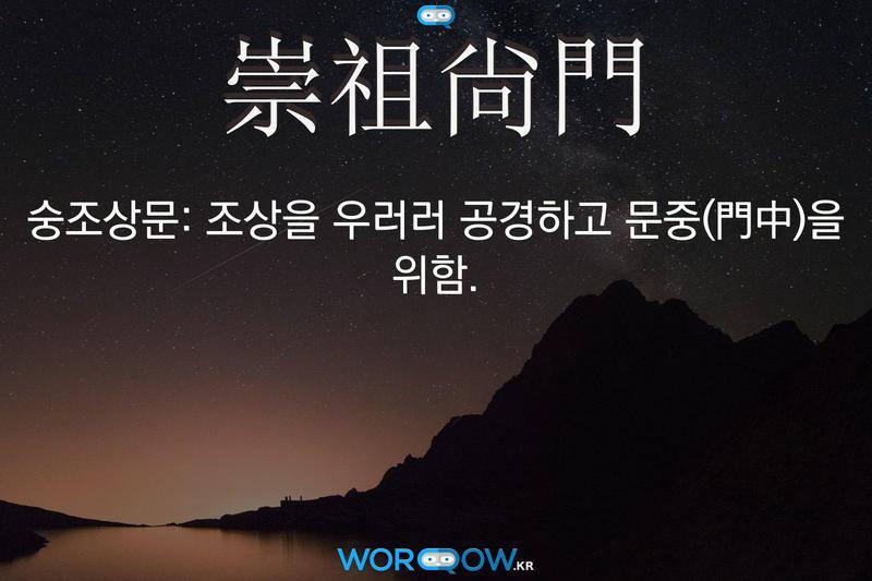 崇祖尙門(숭조상문): 조상을 우러러 공경하고 문중(門中)을 위함.
