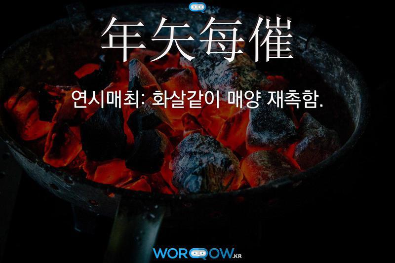 年矢每催(연시매최)의 의미: 화살같이 매양 재촉함.