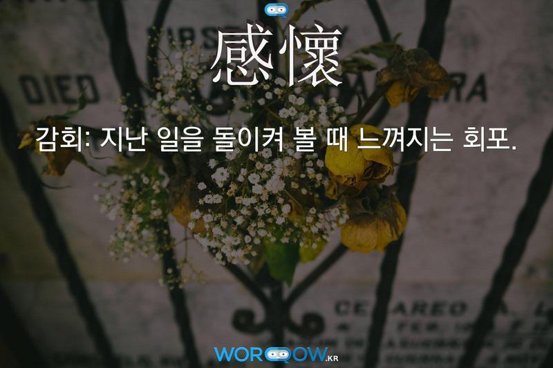 感懷(감회)의 의미: 지난 일을 돌이켜 볼 때 느껴지는 회포.