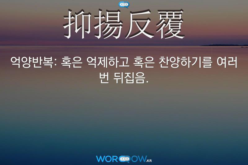 抑揚反覆(억양반복): 혹은 억제하고 혹은 찬양하기를 여러 번 뒤집음.
