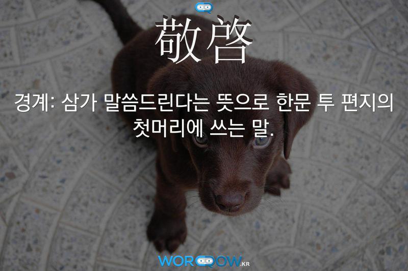 敬啓(경계): 삼가 말씀드린다는 뜻으로 한문 투 편지의 첫머리에 쓰는 말.