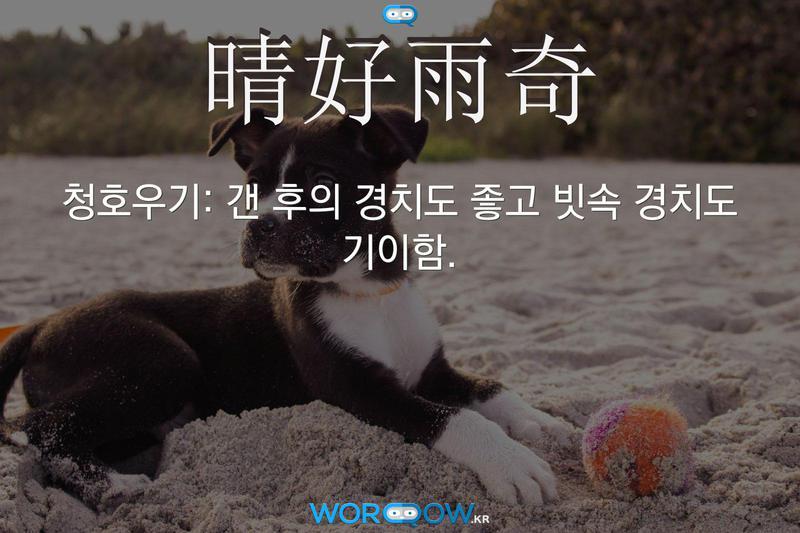 晴好雨奇(청호우기): 갠 후의 경치도 좋고 빗속 경치도 기이함.