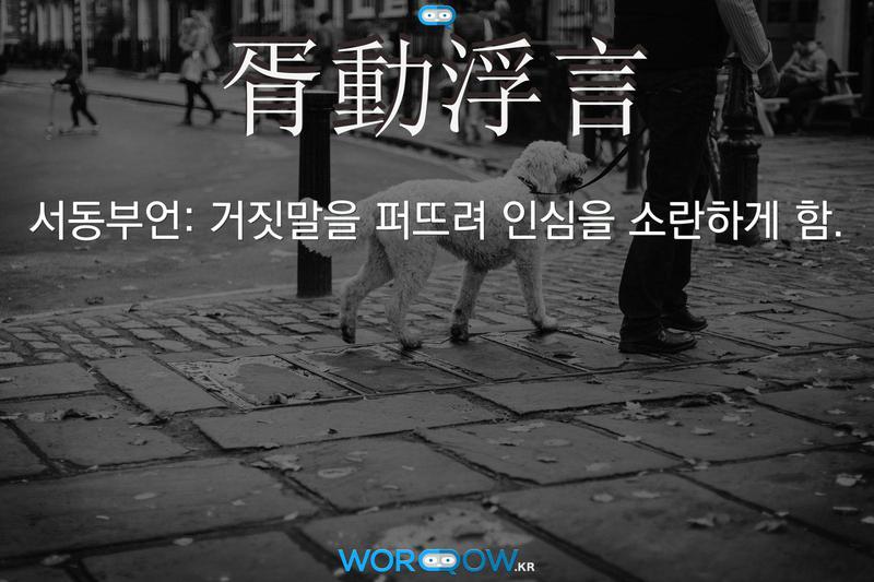 胥動浮言(서동부언): 거짓말을 퍼뜨려 인심을 소란하게 함.