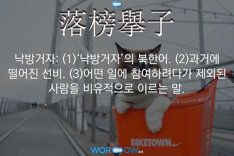 落榜擧子(낙방거자): (1)'낙방거자'의 북한어. (2)과거에 떨어진 선비. (3)어떤 일에 참여하려다가 제외된 사람을 비유적으로 이르는 말.