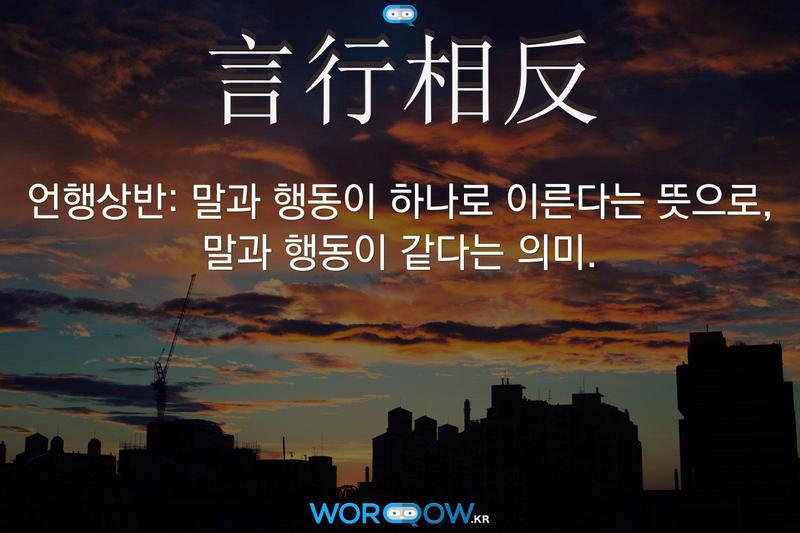 言行相反(언행상반)의 의미: 말과 행동이 하나로 이른다는 뜻으로, 말과 행동이 같다는 의미.