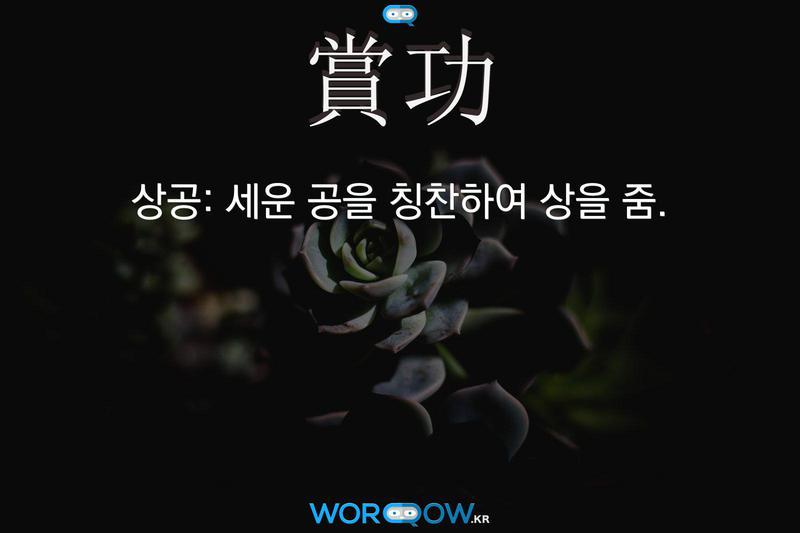 賞功(상공)의 의미: 세운 공을 칭찬하여 상을 줌.