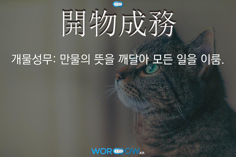 開物成務(개물성무)의 의미: 만물의 뜻을 깨달아 모든 일을 이룸.