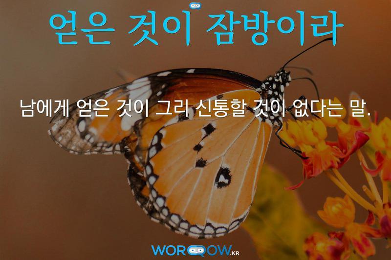 얻은 것이 잠방이라의 의미: 남에게 얻은 것이 그리 신통할 것이 없다는 말.