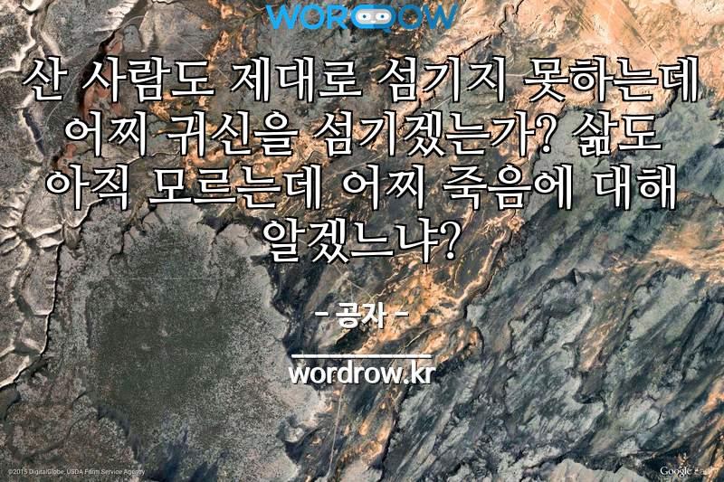 공자의 명언: 산 사람도 제대로 섬기지 못하는데 어찌 귀신을 섬기겠는가? 삶도 아직 모르는데 어찌 죽음에 대해 알겠느냐?