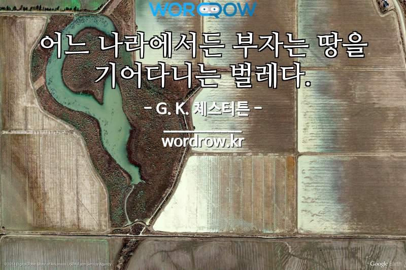 G. K. 체스터튼의 명언: 어느 나라에서든 부자는 땅을 기어다니는 벌레다.