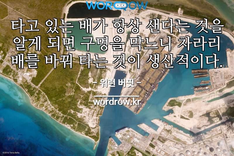 워런 버핏의 명언: 타고 있는 배가 항상 샌다는 것을 알게 되면 구멍을 막느니 차라리 배를 바꿔 타는 것이 생산적이다.