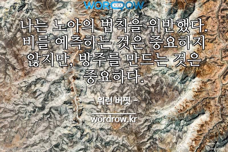 워런 버핏의 명언: 나는 노아의 법칙을 위반했다. 비를 예측하는 것은 중요하지 않지만, 방주를 만드는 것은 중요하다.