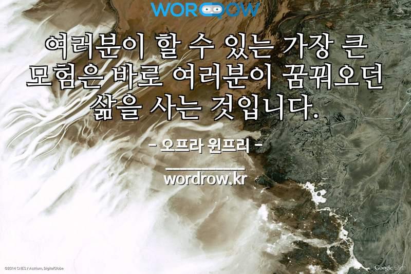 오프라 윈프리 명언: 여러분이 할 수 있는 가장 큰 모험은 바로 여러분이 꿈꿔오던 삶을 사는 것입니다.