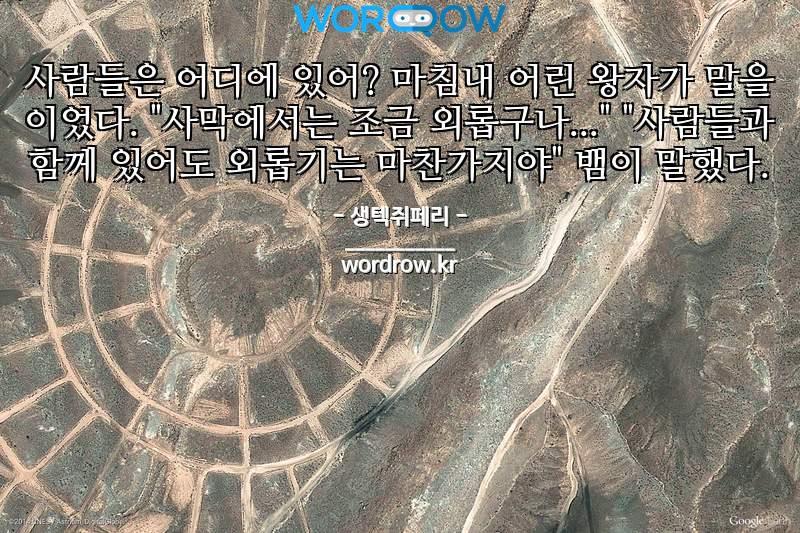 """생텍쥐페리의 명언: 사람들은 어디에 있어? 마침내 어린 왕자가 말을 이었다. """"사막에서는 조금 외롭구나...""""  """"사람들과 함께 있어도 외롭기는 마찬가지야"""" 뱀이 말했다."""