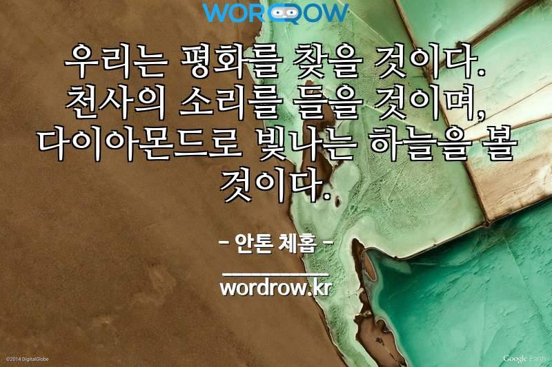 안톤 체홉 명언: 우리는 평화를 찾을 것이다. 천사의 소리를 들을 것이며, 다이아몬드로 빛나는 하늘을 볼 것이다.