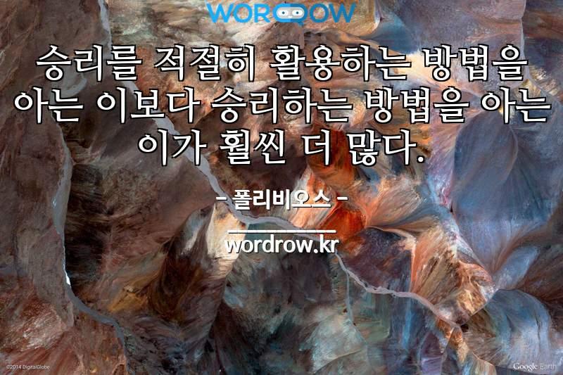 폴리비오스 명언: 승리를 적절히 활용하는 방법을 아는 이보다 승리하는 방법을 아는 이가 훨씬 더 많다.