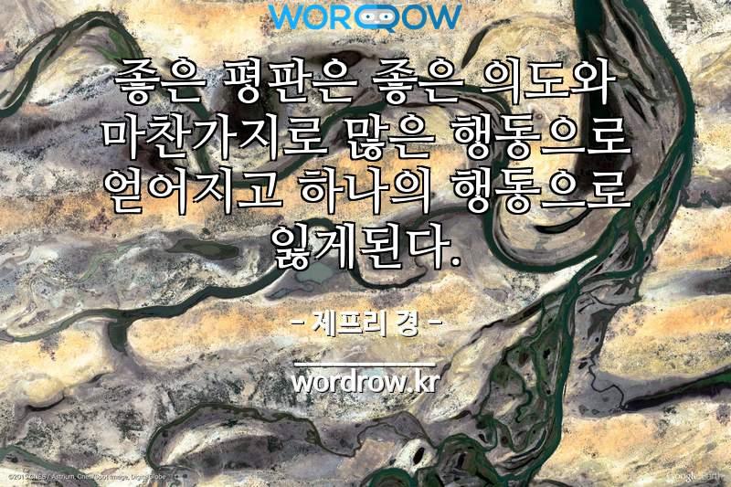 제프리 경 명언: 좋은 평판은 좋은 의도와 마찬가지로 많은 행동으로 얻어지고 하나의 행동으로 잃게된다.