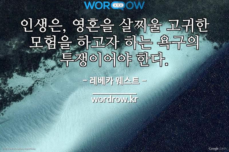 레베카 웨스트 명언: 인생은, 영혼을 살찌울 고귀한 모험을 하고자 하는 욕구의 투쟁이어야 한다.